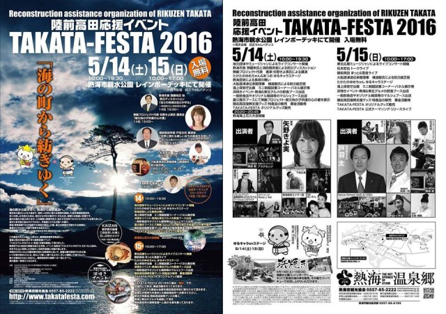 TAKATA-FESTA2016