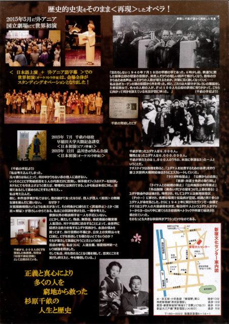 ◆ 杉原千畝物語オペラ「人道の桜」